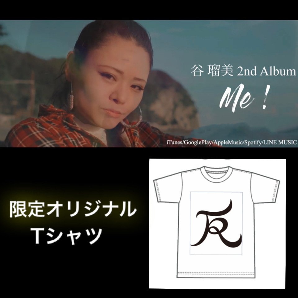 <アルバム「Me!」制作記念オリジナルTシャツプラン>