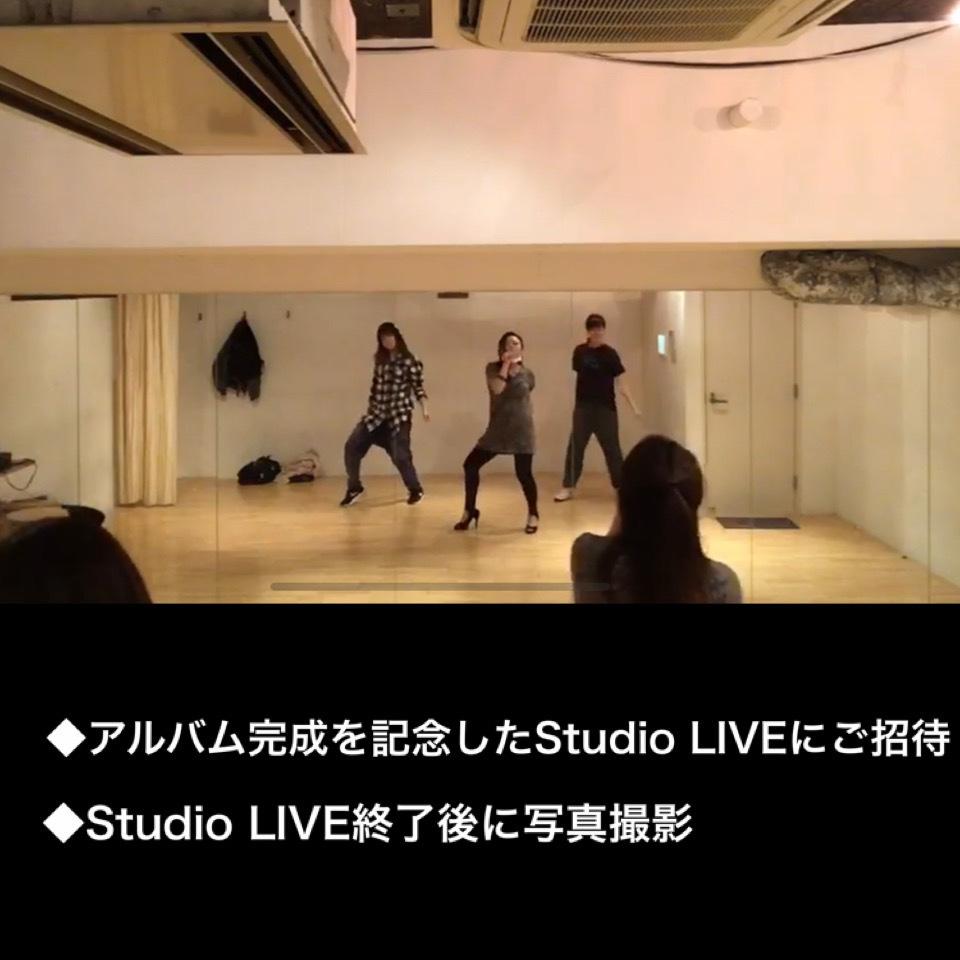 <アルバム完成記念お披露目Studio LIVEプラン>限定10名