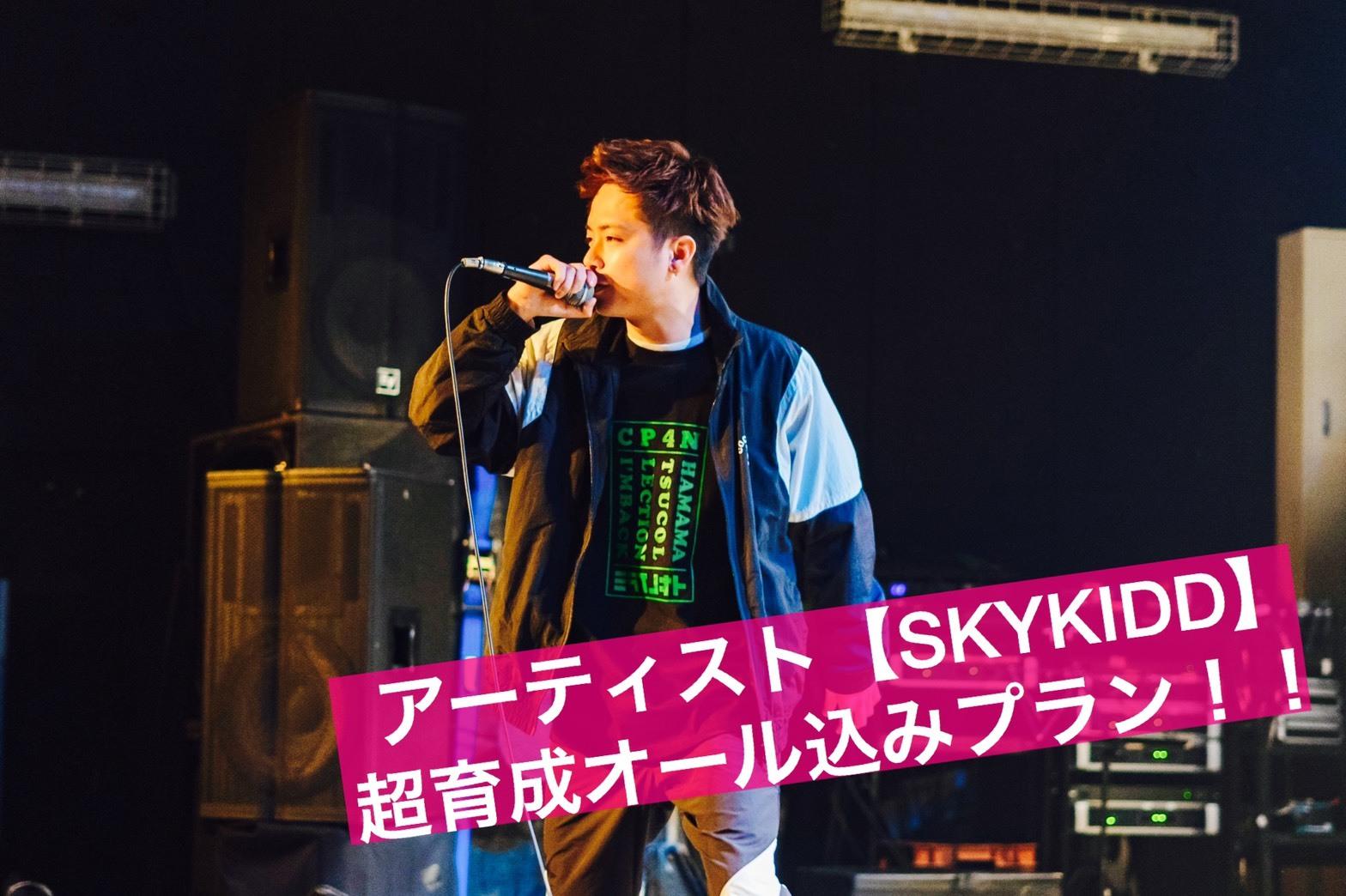 """【アーティスト""""SKYKIDD""""超育成オール込みプラン!!!】 限定1名"""