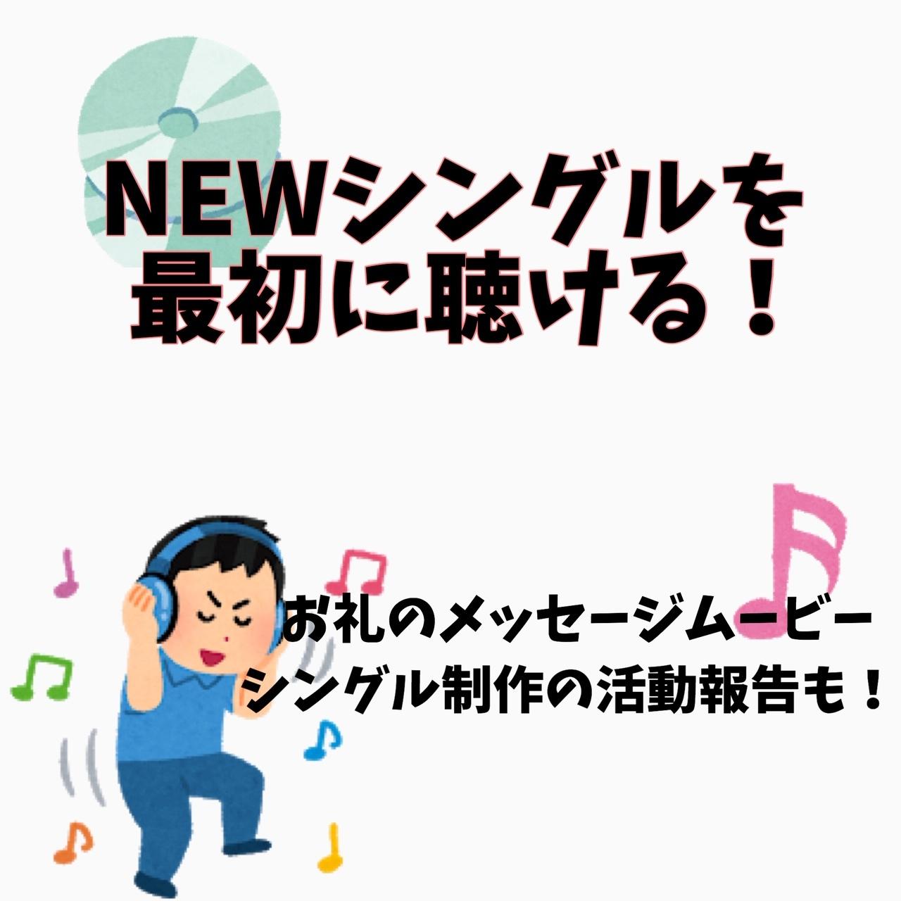 <NEWシングル 視聴プラン>