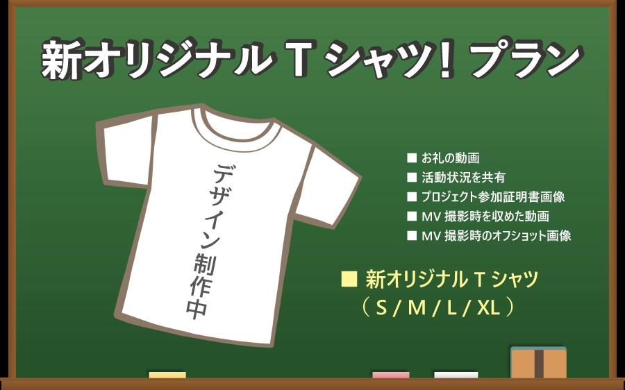 <新オリジナルTシャツ! プラン>
