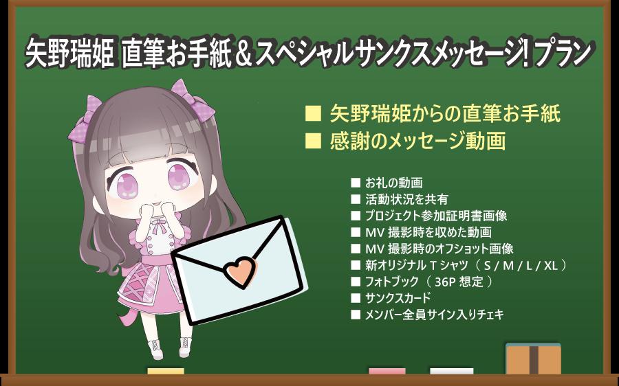 <矢野瑞姫 直筆お手紙&スペシャルサンクスメッセージ! プラン>