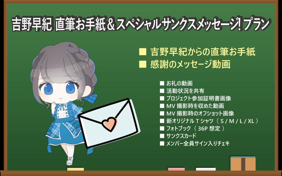 <吉野早紀 直筆お手紙&スペシャルサンクスメッセージ! プラン>