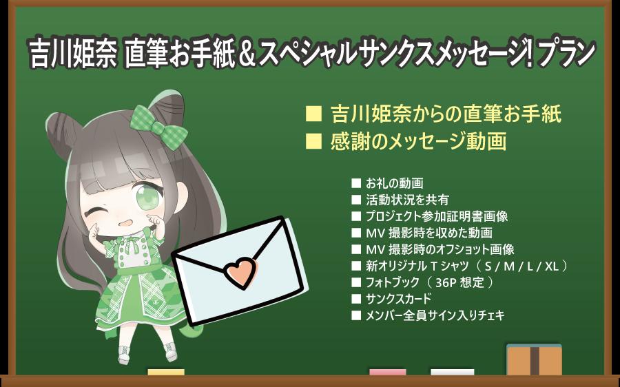 <吉川姫奈 直筆お手紙&スペシャルサンクスメッセージ! プラン>