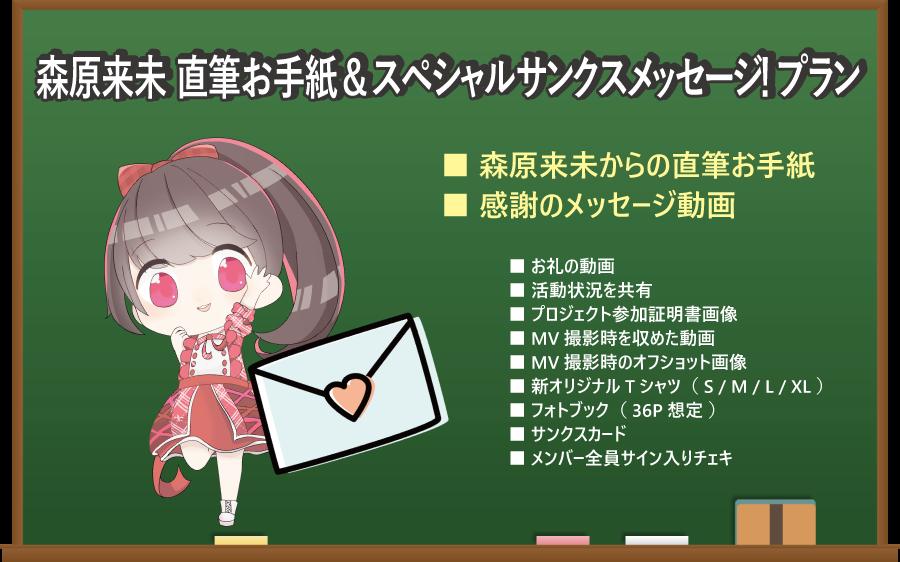 <森原来未 直筆お手紙&スペシャルサンクスメッセージ! プラン>
