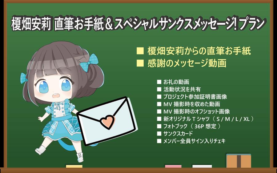 <榎畑安莉 直筆お手紙&スペシャルサンクスメッセージ! プラン>