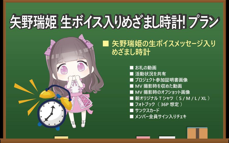 <矢野瑞姫 生ボイス入りめざまし時計! プラン>