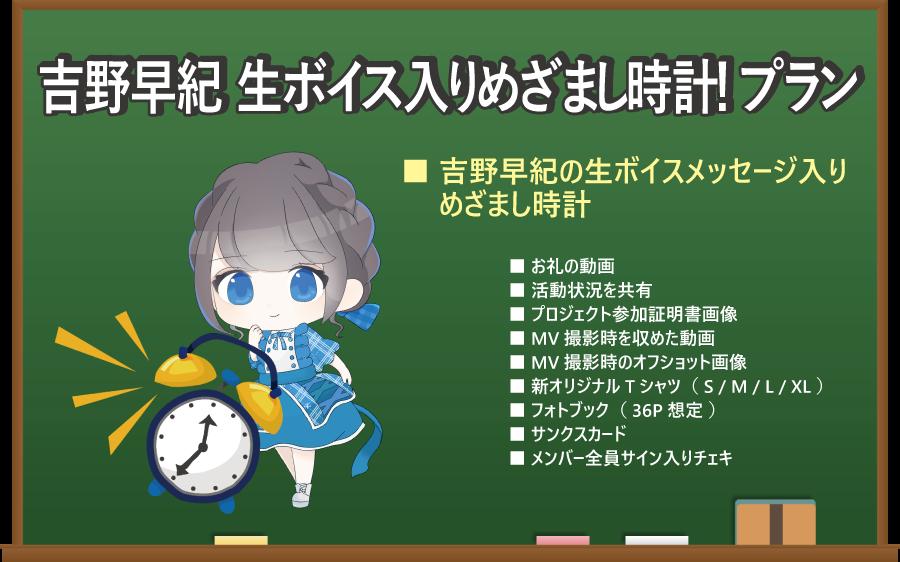 <吉野早紀 生ボイス入りめざまし時計! プラン>