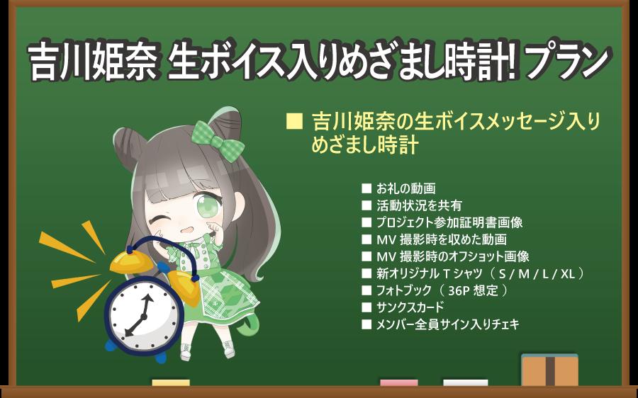 <吉川姫奈 生ボイス入りめざまし時計! プラン>