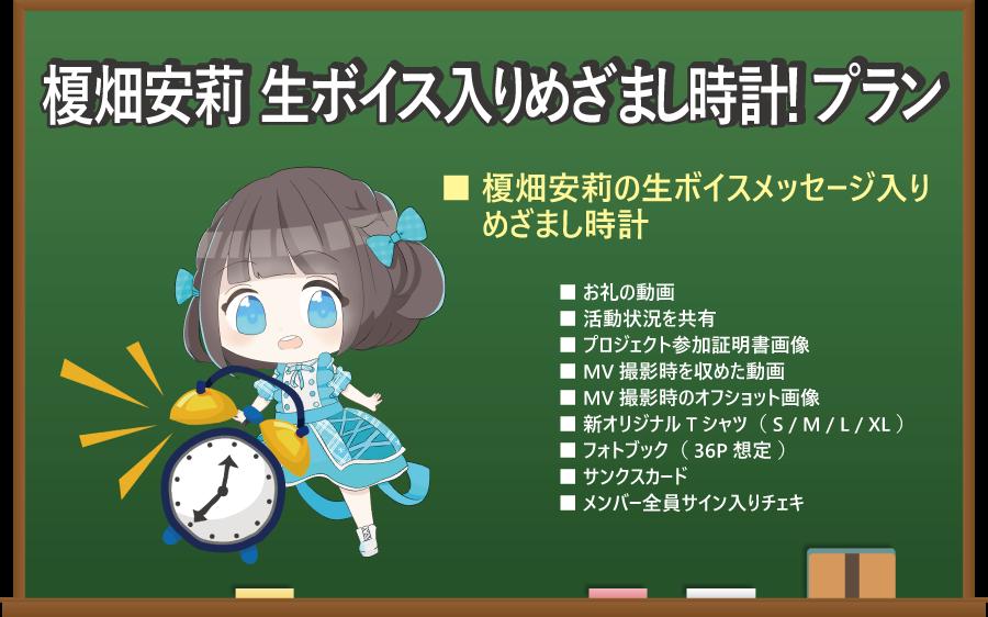 <榎畑安莉 生ボイス入りめざまし時計! プラン>