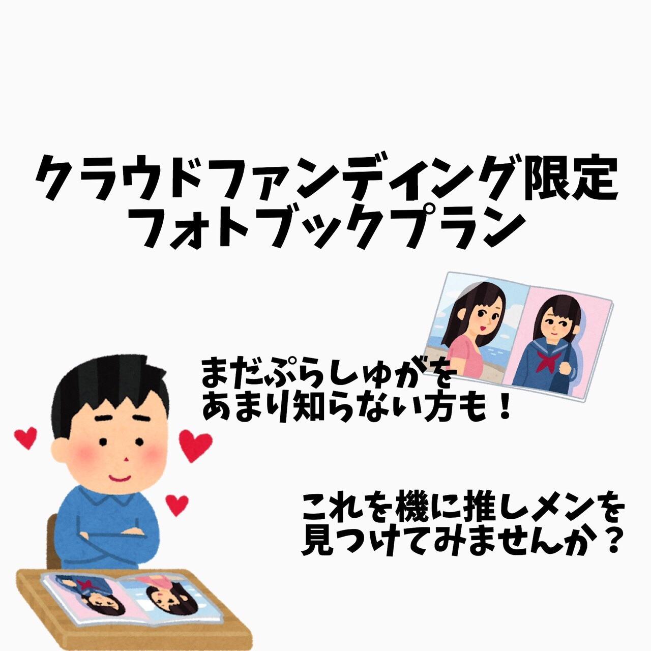 <CF限定フォトブックプラン>