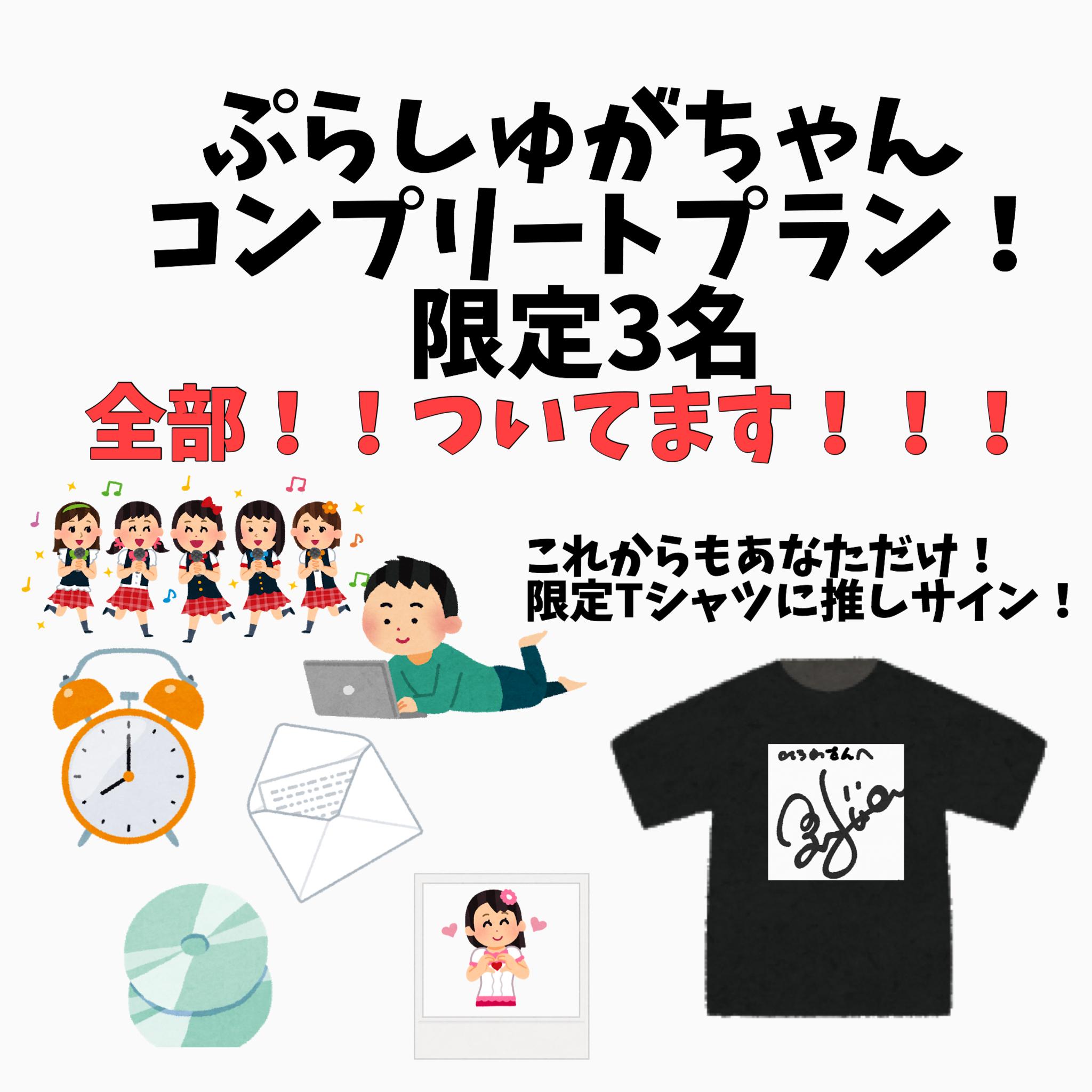 100,000円<+Sugar.コンプリートプラン> 限定3名