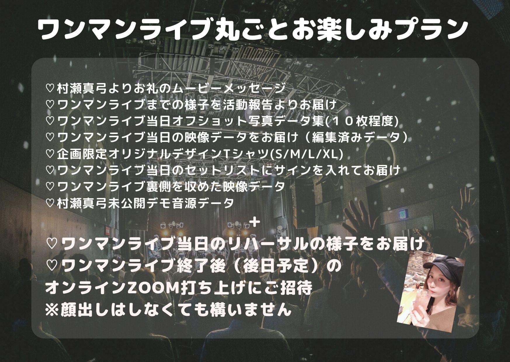 <ワンマンライブ丸ごとお楽しみプラン>限定10名