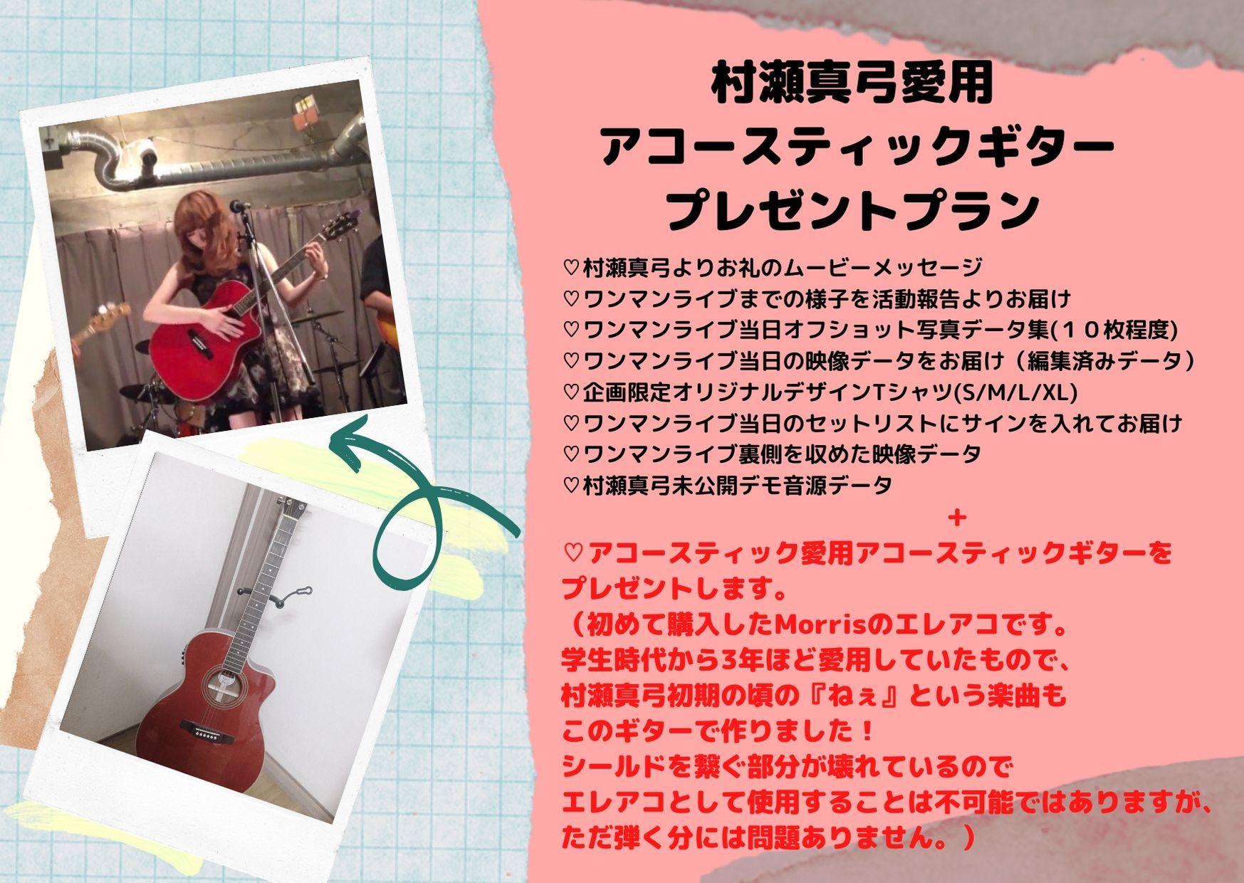 <村瀬真弓愛用アコースティックギタープレゼントプラン>限定1名