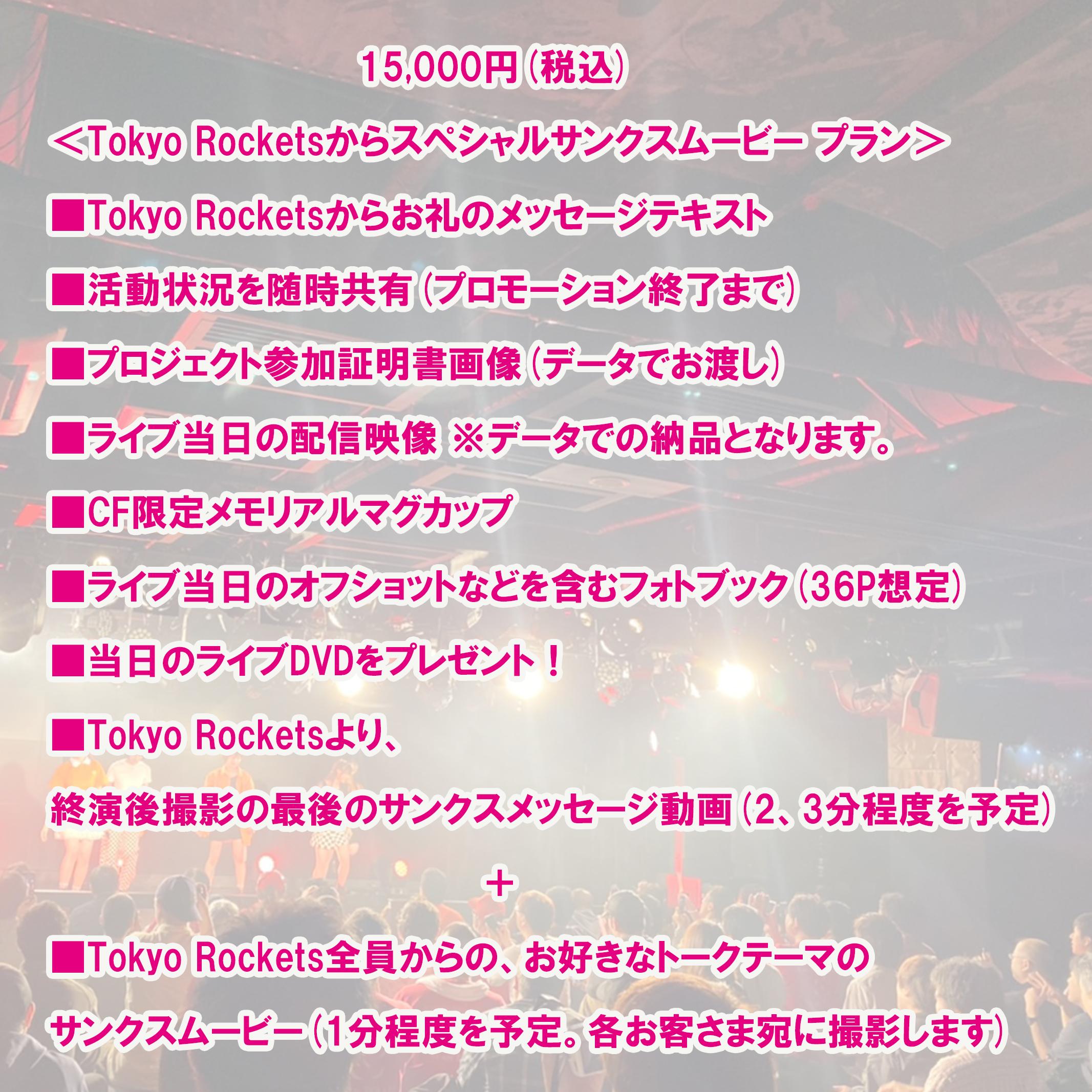 <Tokyo Rocketsからスペシャルサンクスムービー プラン>