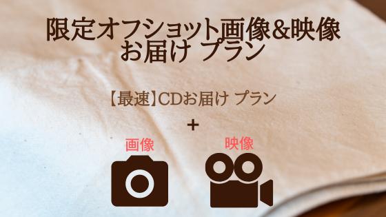 <限定オフショット画像&映像お届け プラン>