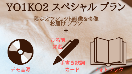 <Yo1ko2 スペシャル プラン>
