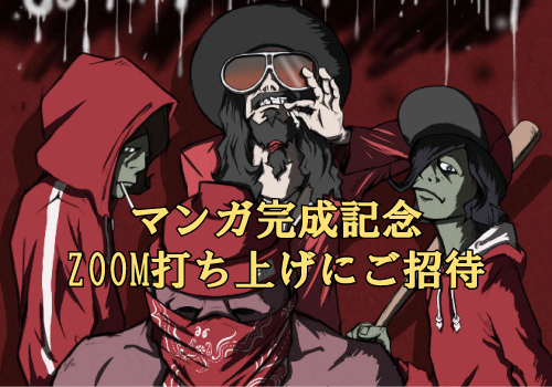 <マンガ完成記念ZOOM打ち上げにご招待プラン>限定10名