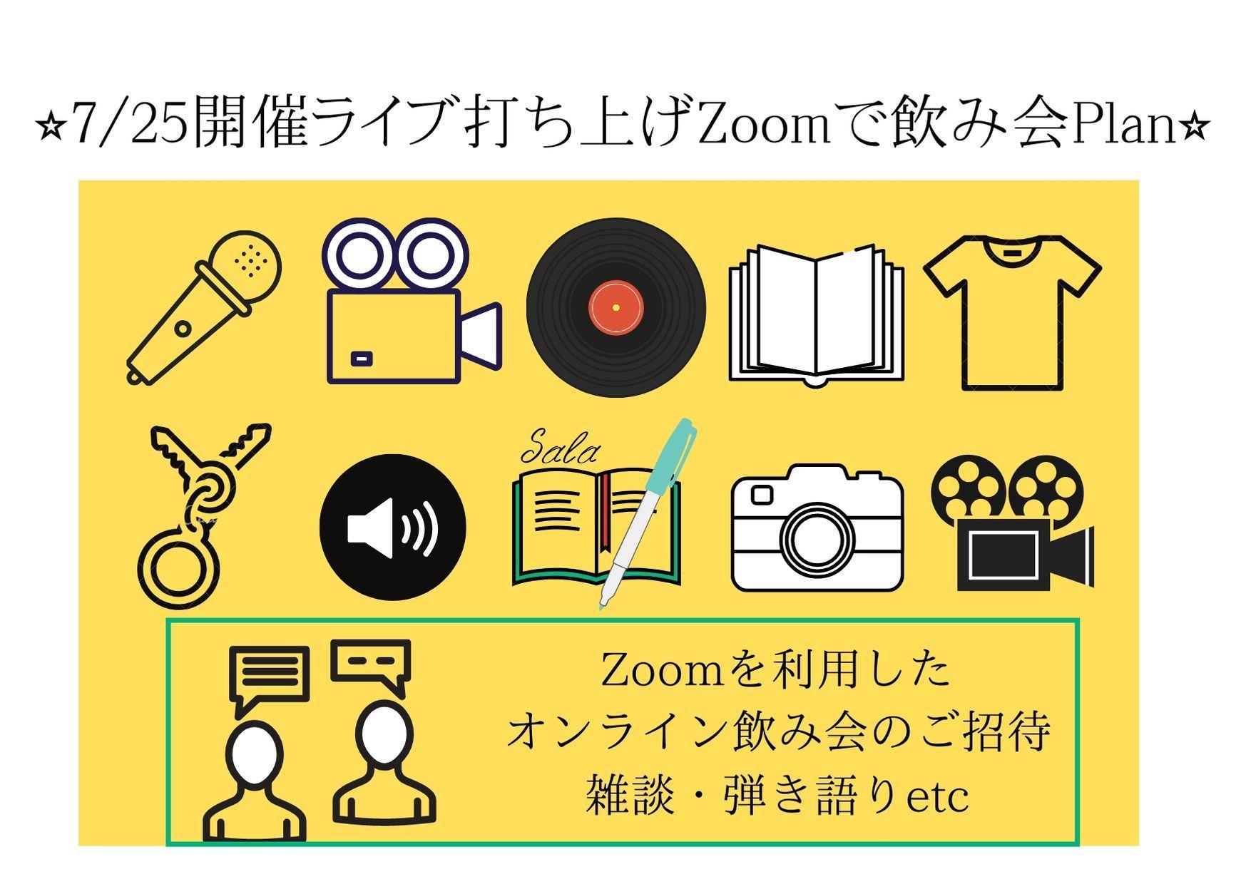 <【7月25日(土)開催】ライブお疲れ様&打ち上げZoomで飲み会 プラン> 限定4名