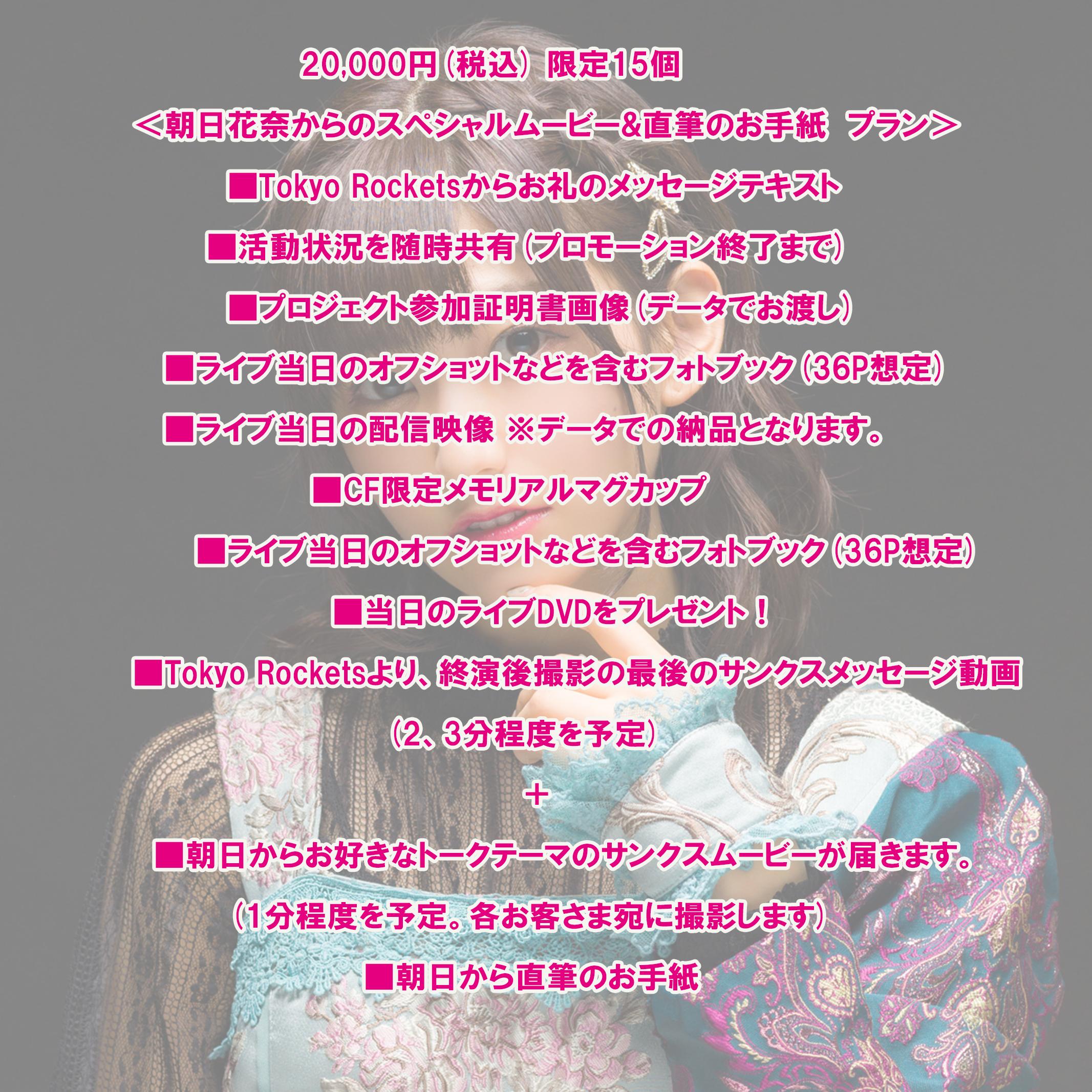 <朝日花奈からのスペシャルムービー&直筆のお手紙 プラン>限定15個