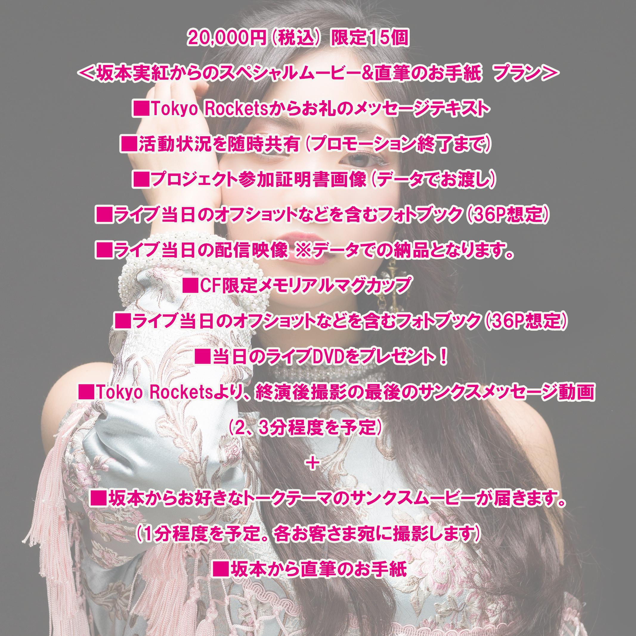 <坂本実紅からのスペシャルムービー&直筆のお手紙 プラン>限定15個