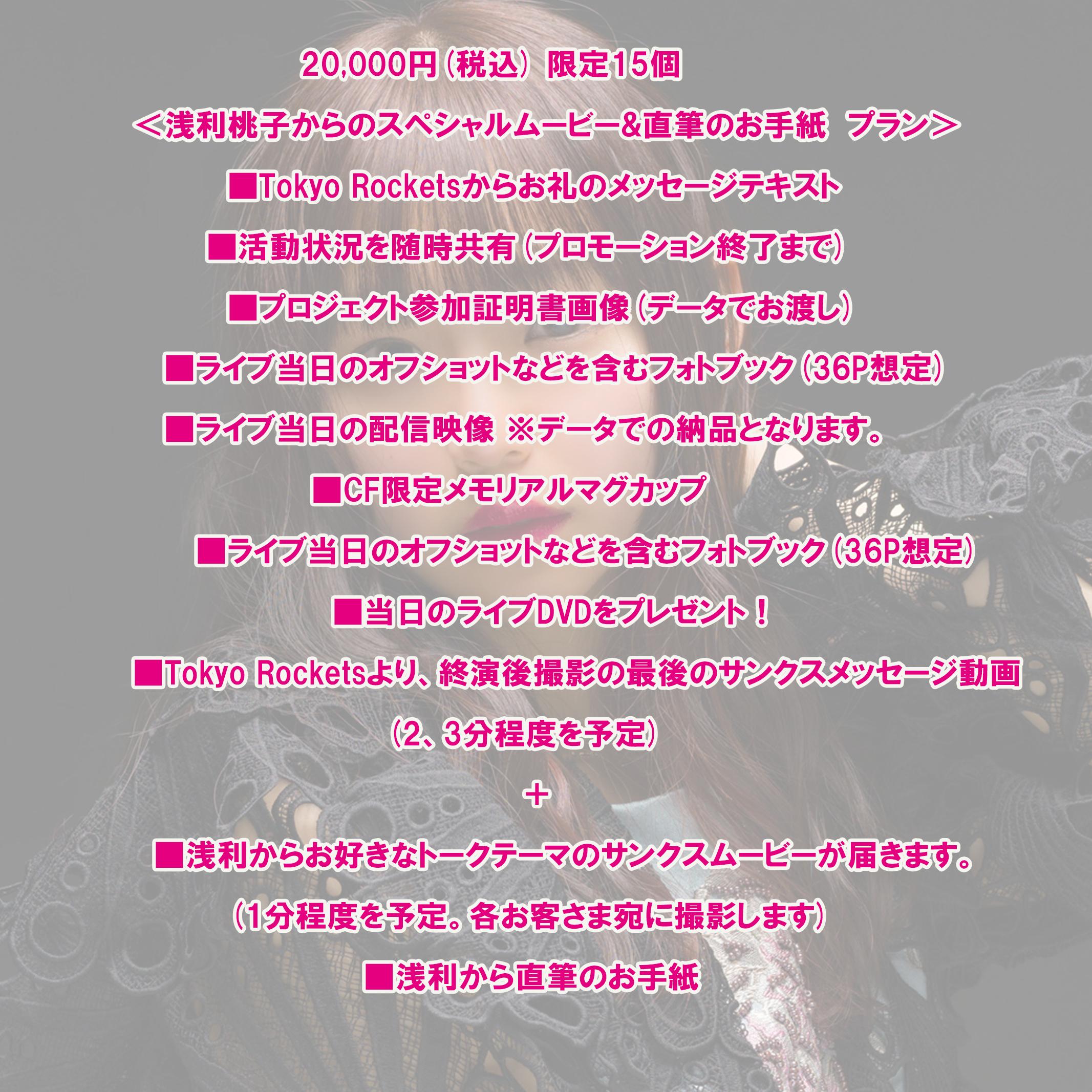 <浅利桃子からのスペシャルムービー&直筆のお手紙 プラン>限定15個