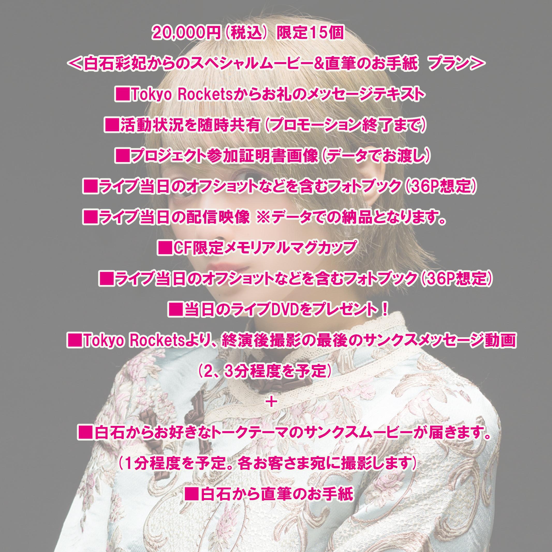 <白石彩妃からのスペシャルムービー&直筆のお手紙 プラン>限定15個