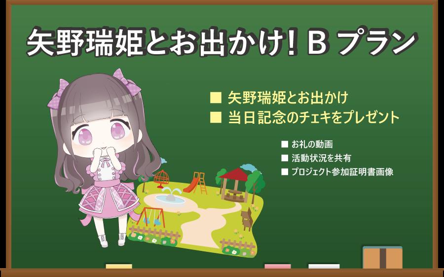 ☆追加プラン☆<矢野瑞姫とお出かけ! Bプラン>