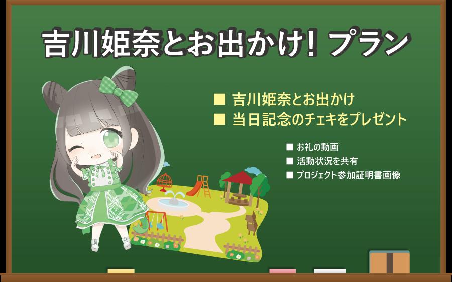 ☆追加プラン☆<吉川姫奈とお出かけ! プラン>