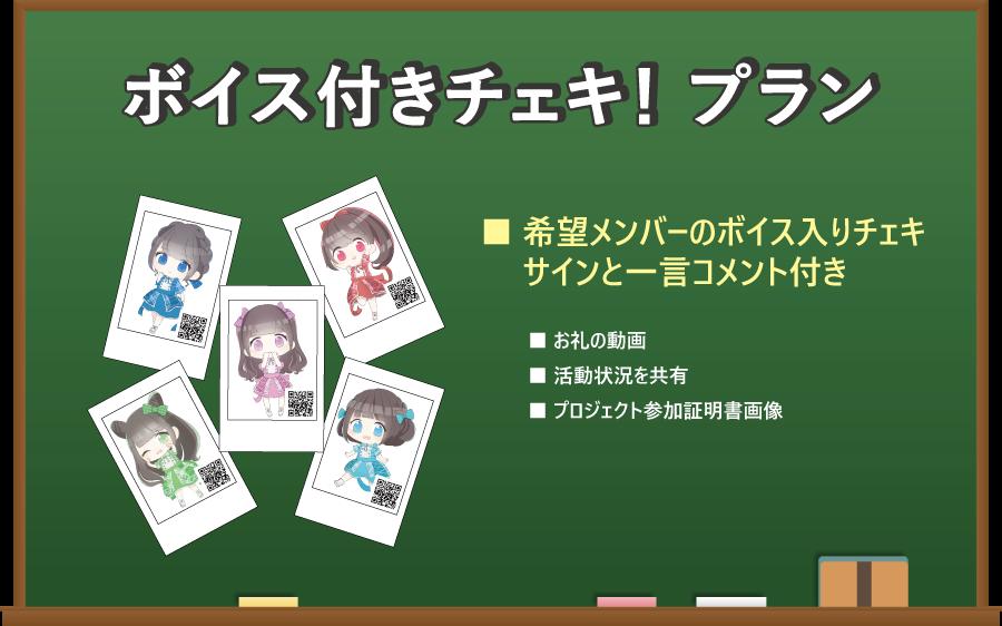 ☆追加プラン☆<ボイス付きチェキ! プラン>