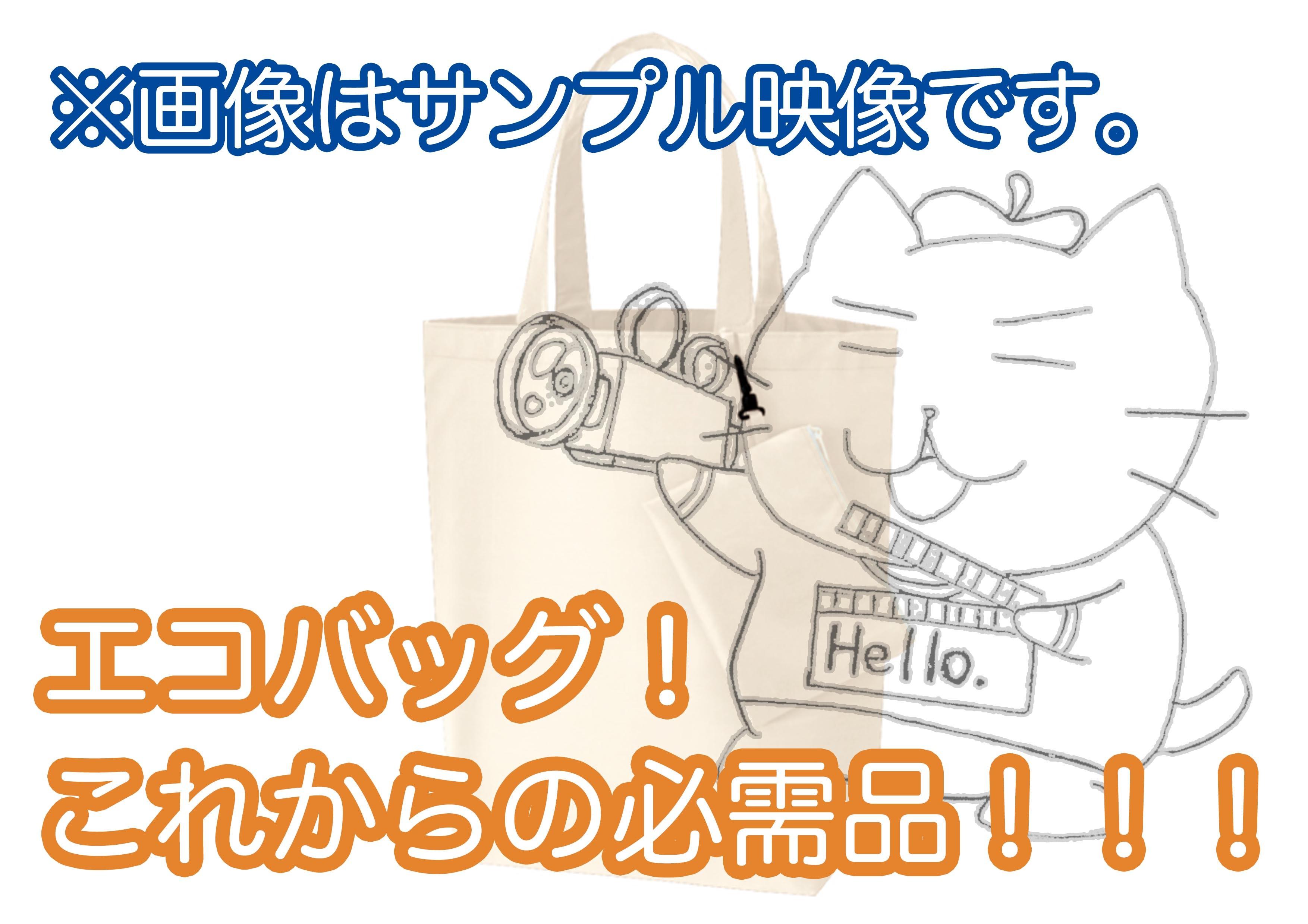 <クラファンあらにゃんトートバッグ!!プラン>