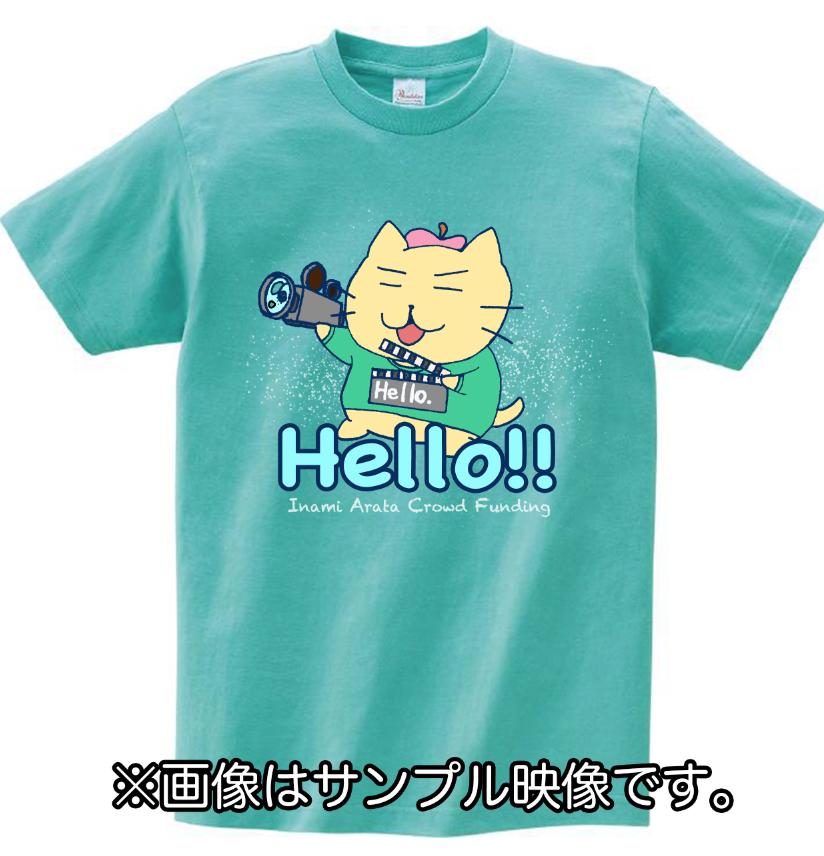 <クラファンあらにゃんTシャツ2020!!プラン>