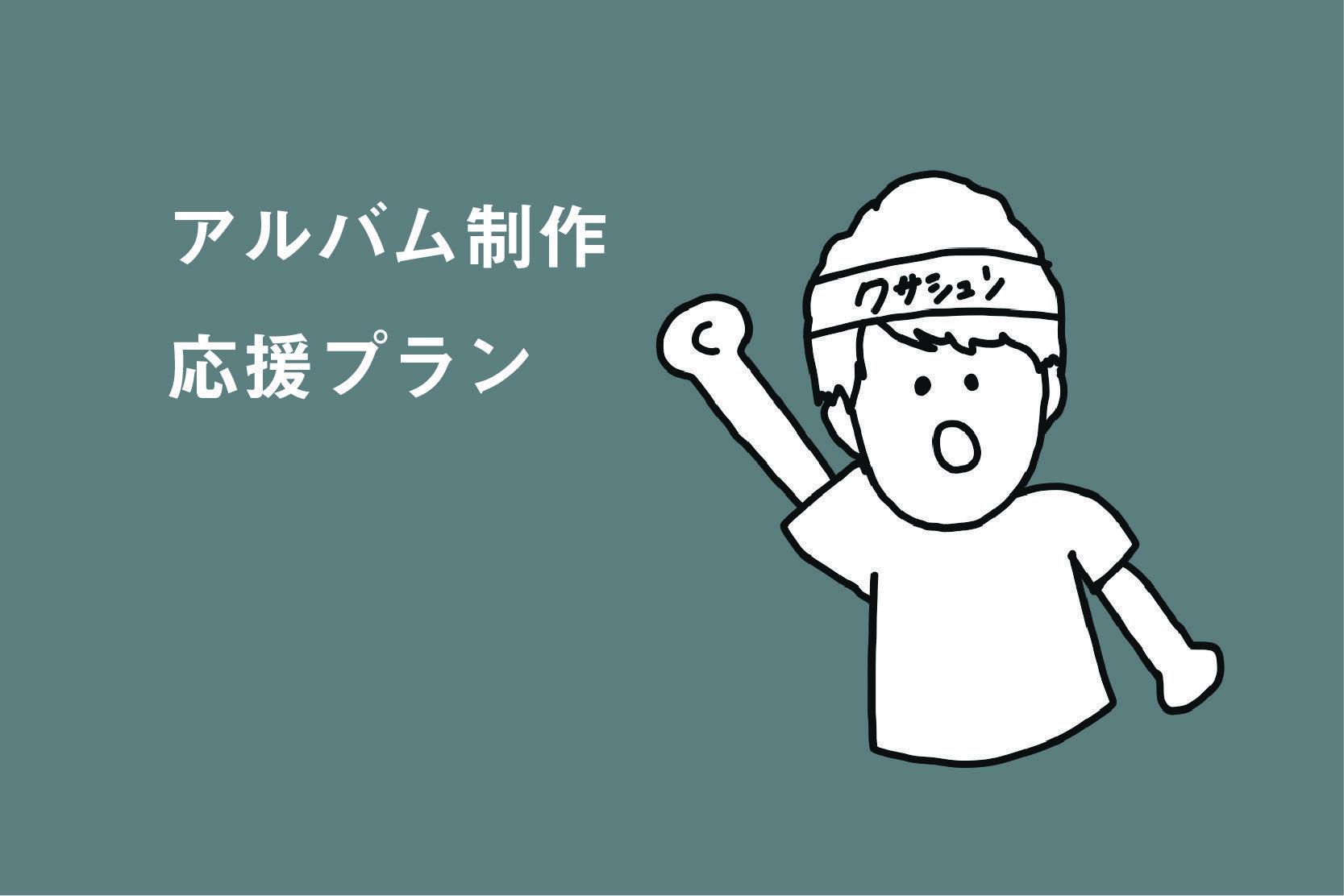 <アルバム制作応援 プラン>