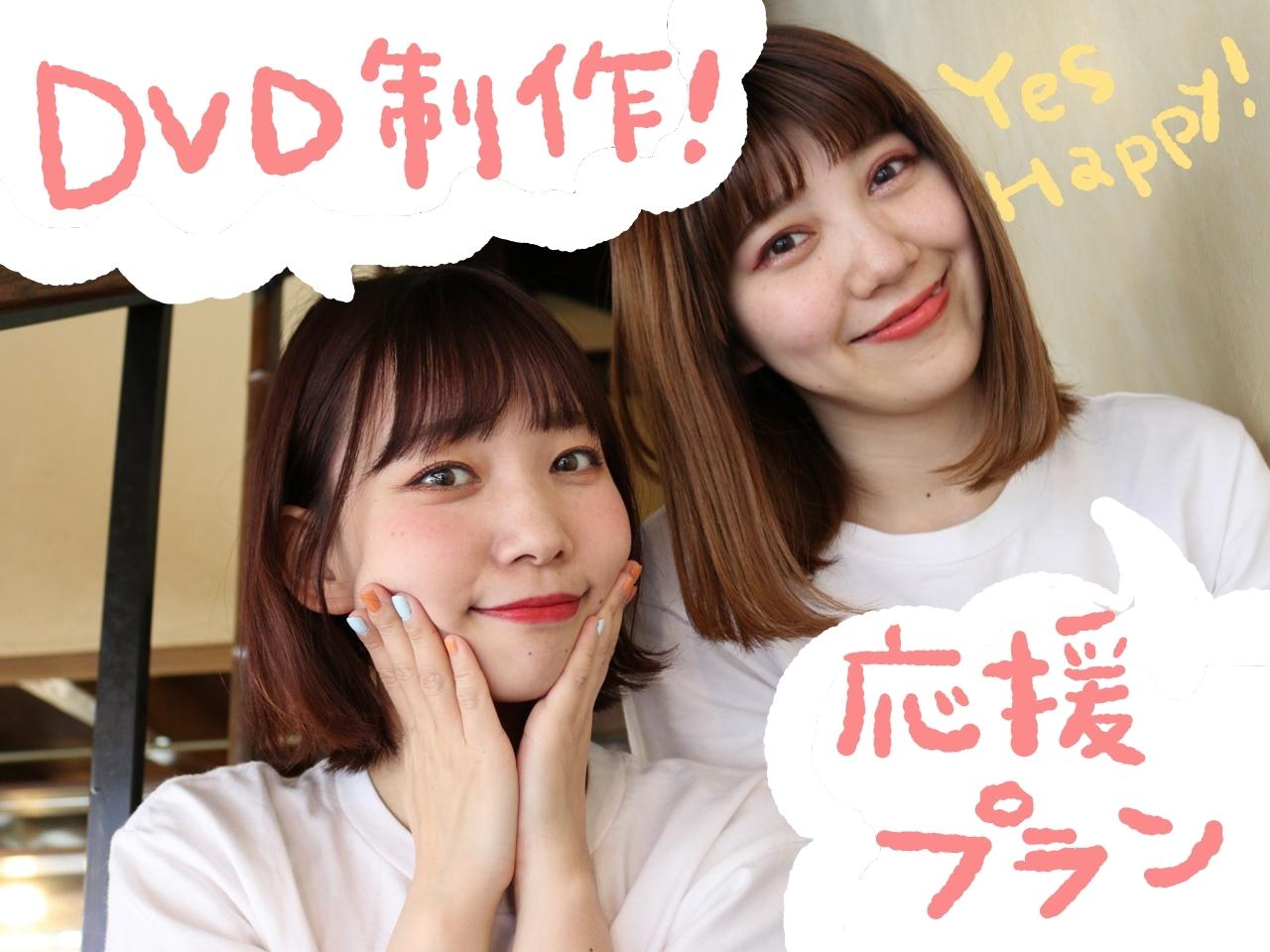 <DVD制作応援プラン>