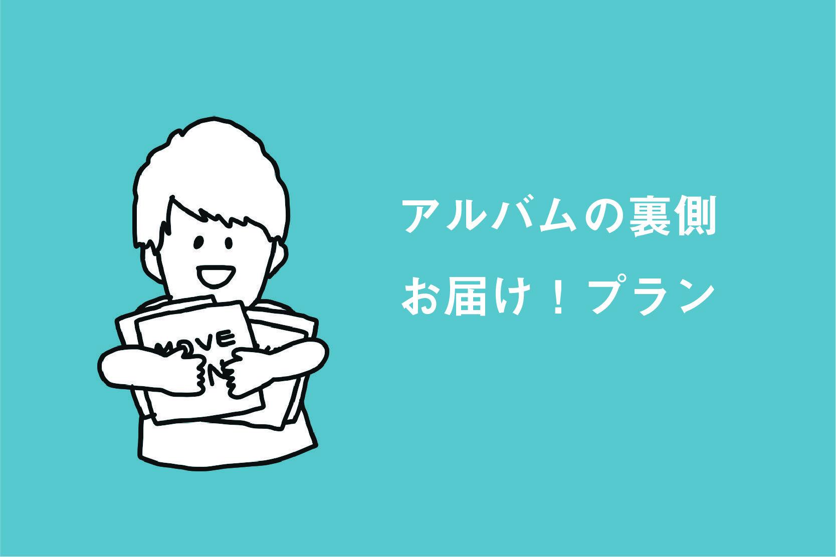 <アルバムの裏側お届け! プラン>