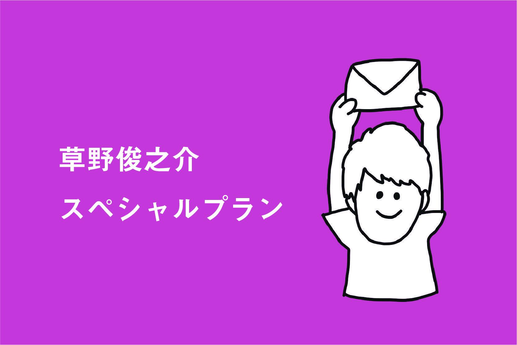 <草野俊之介 スペシャル プラン>