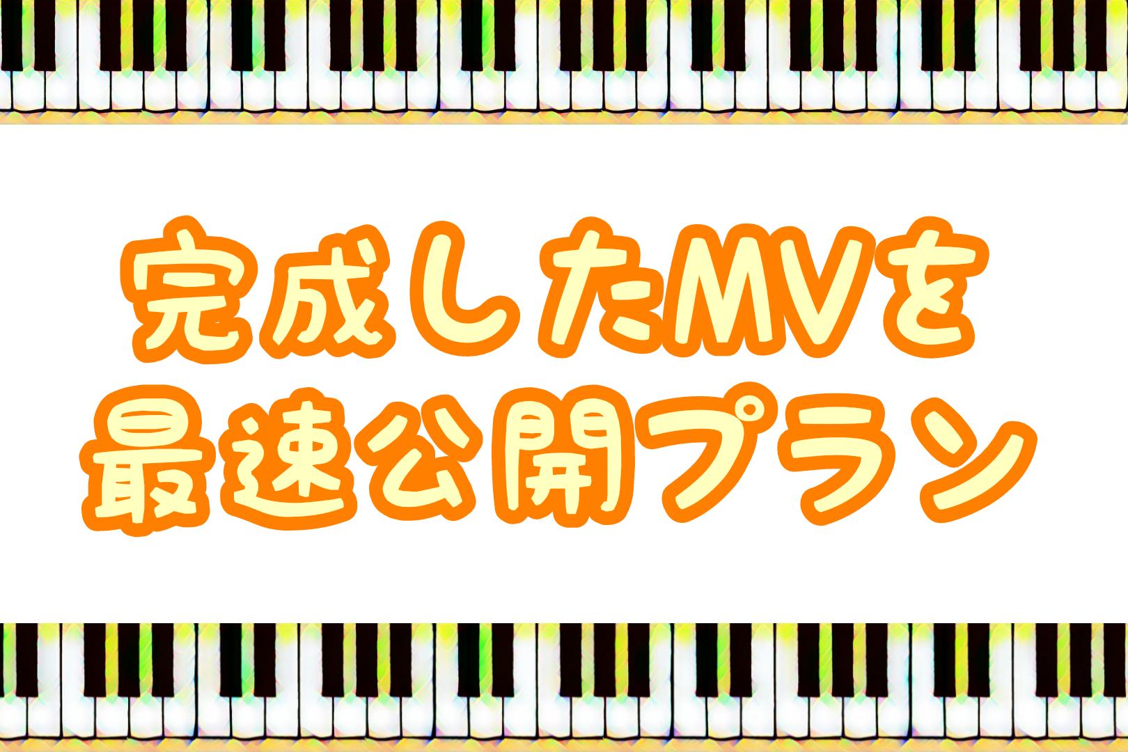 <完成したMVを最速公開 プラン>