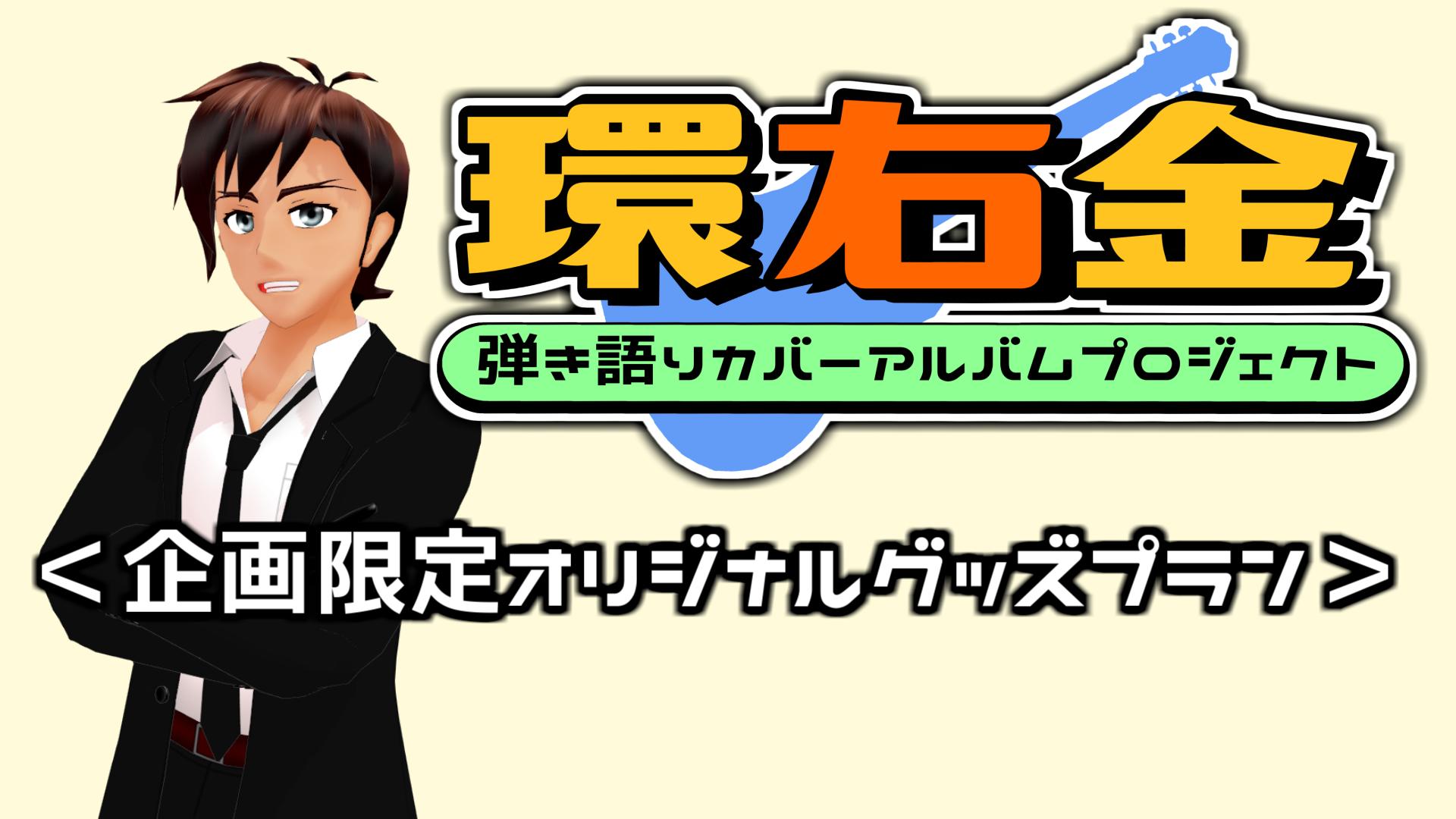 <企画限定オリジナルグッズプラン>
