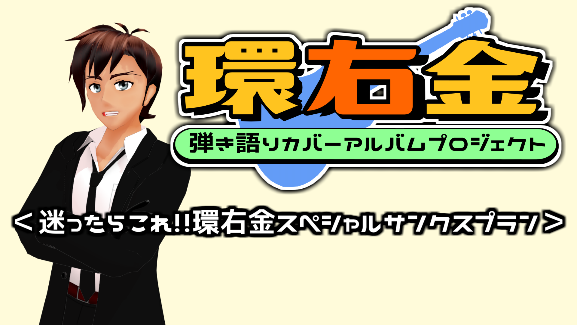 <迷ったらこれ!!環右金スペシャルサンクスプラン>