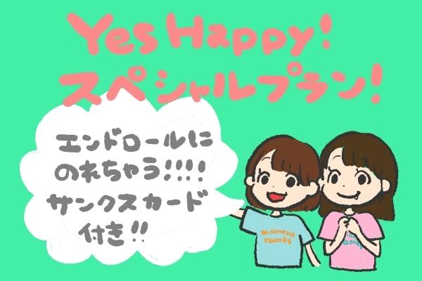 <Yes Happy! スペシャル プラン>