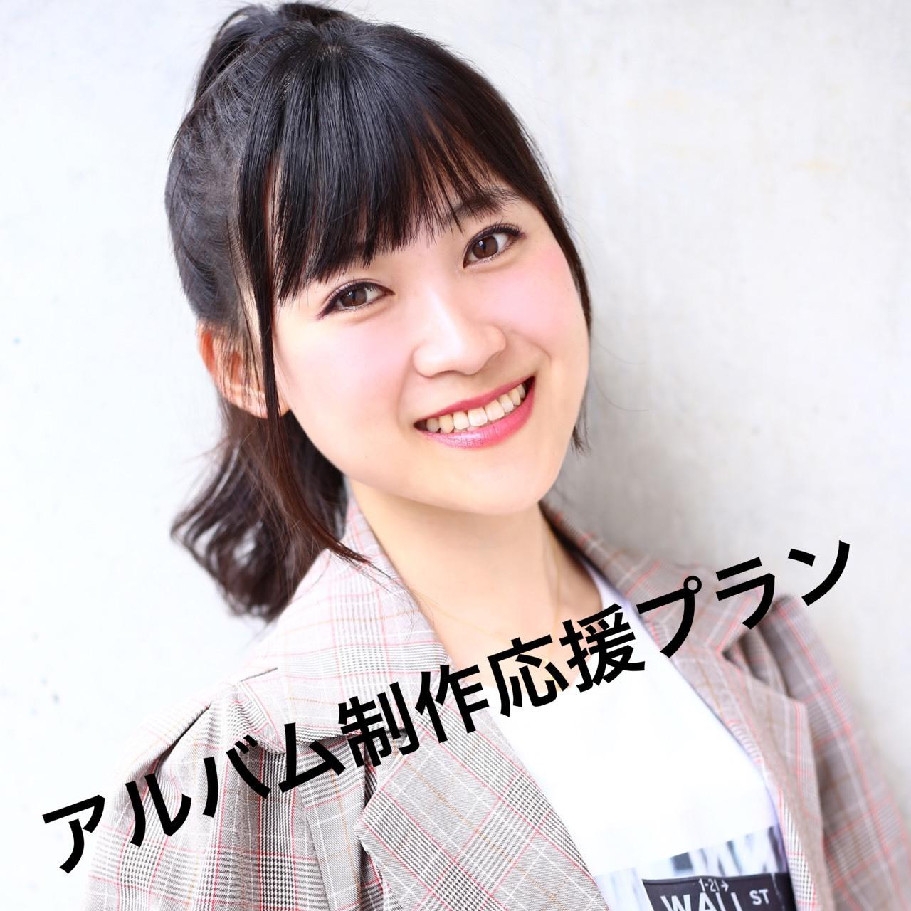 <アルバム制作応援プラン>