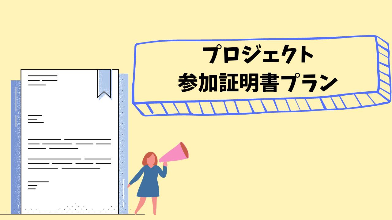 <プロジェクト参加証明書プラン>