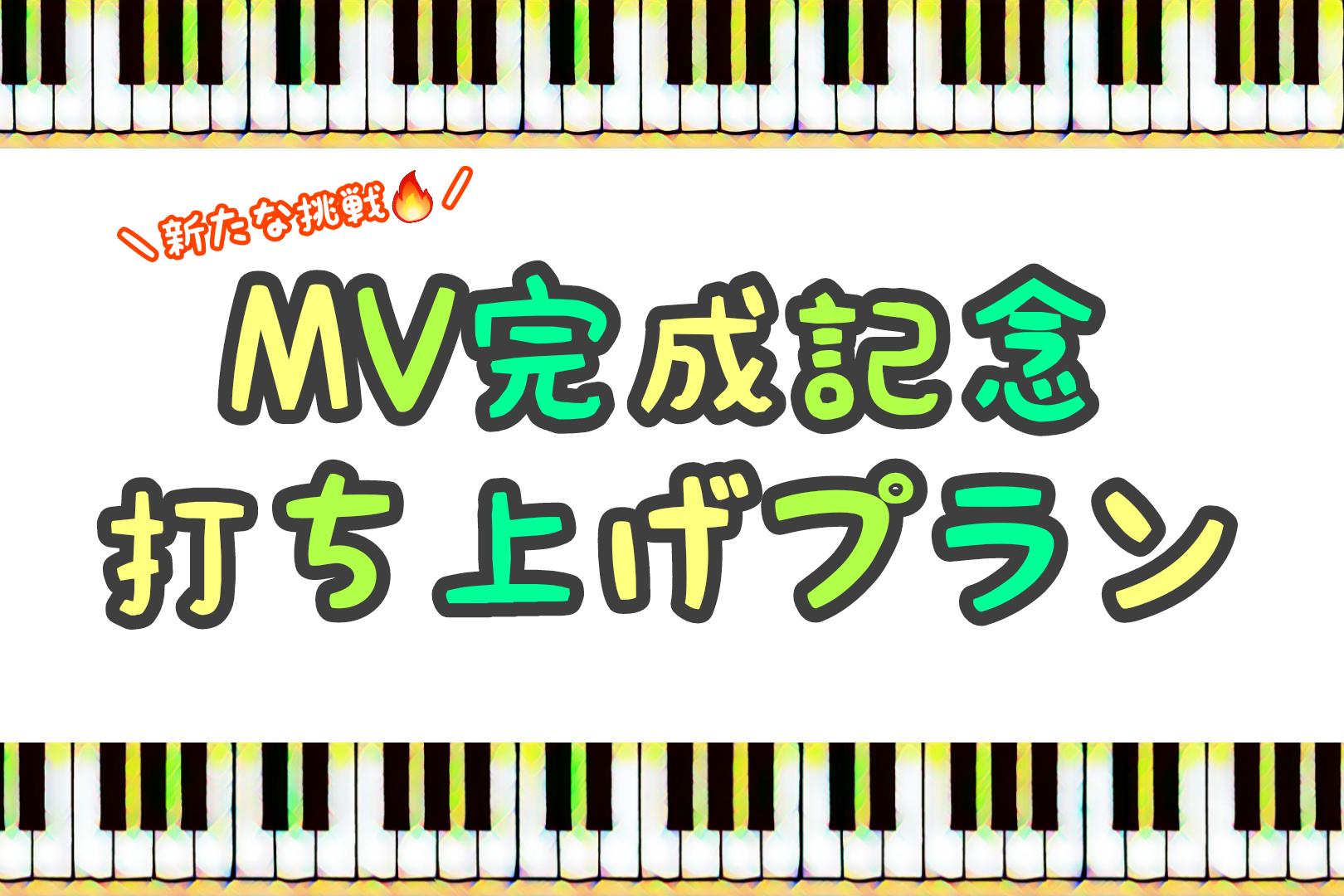 <【新たな挑戦】MV完成記念打ち上げ プラン>限定10名