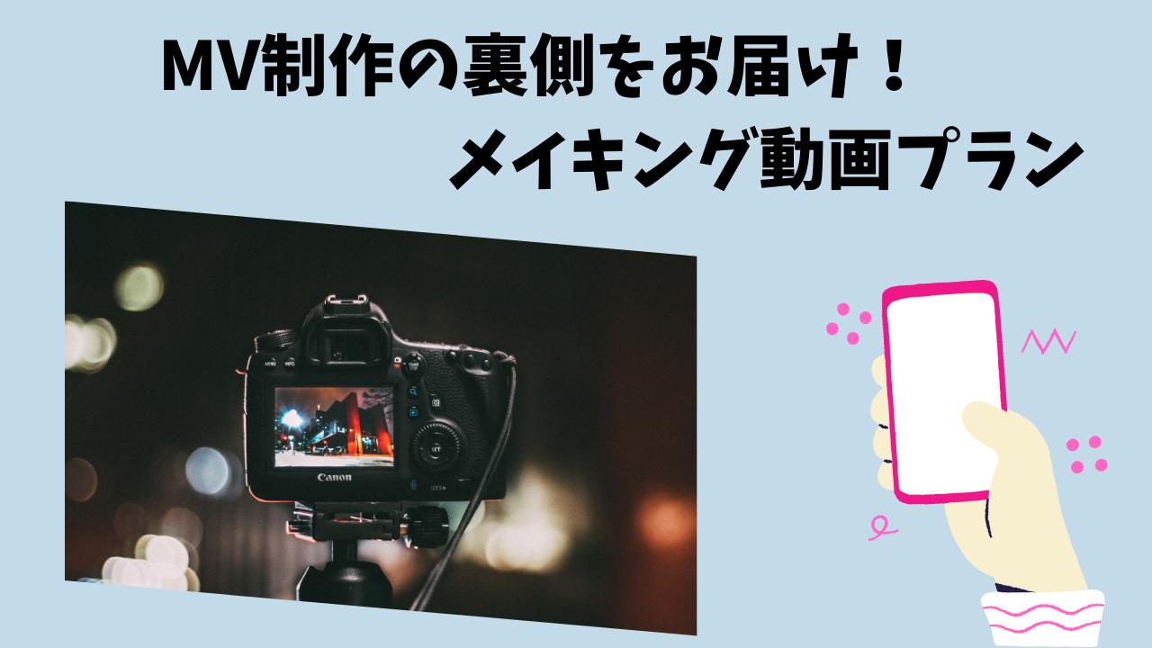 <MV制作の裏側をお届け!メイキング動画プラン>
