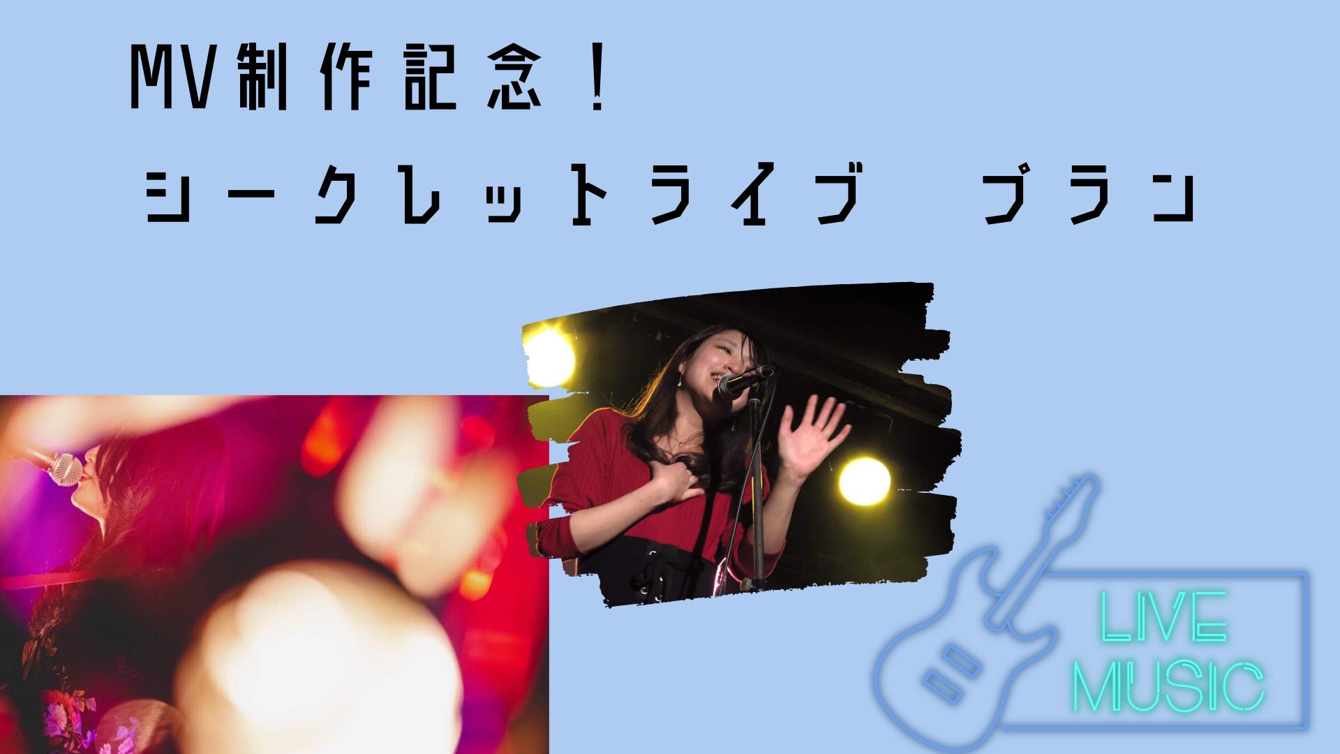 <MV制作記念!シークレットライブ プラン>