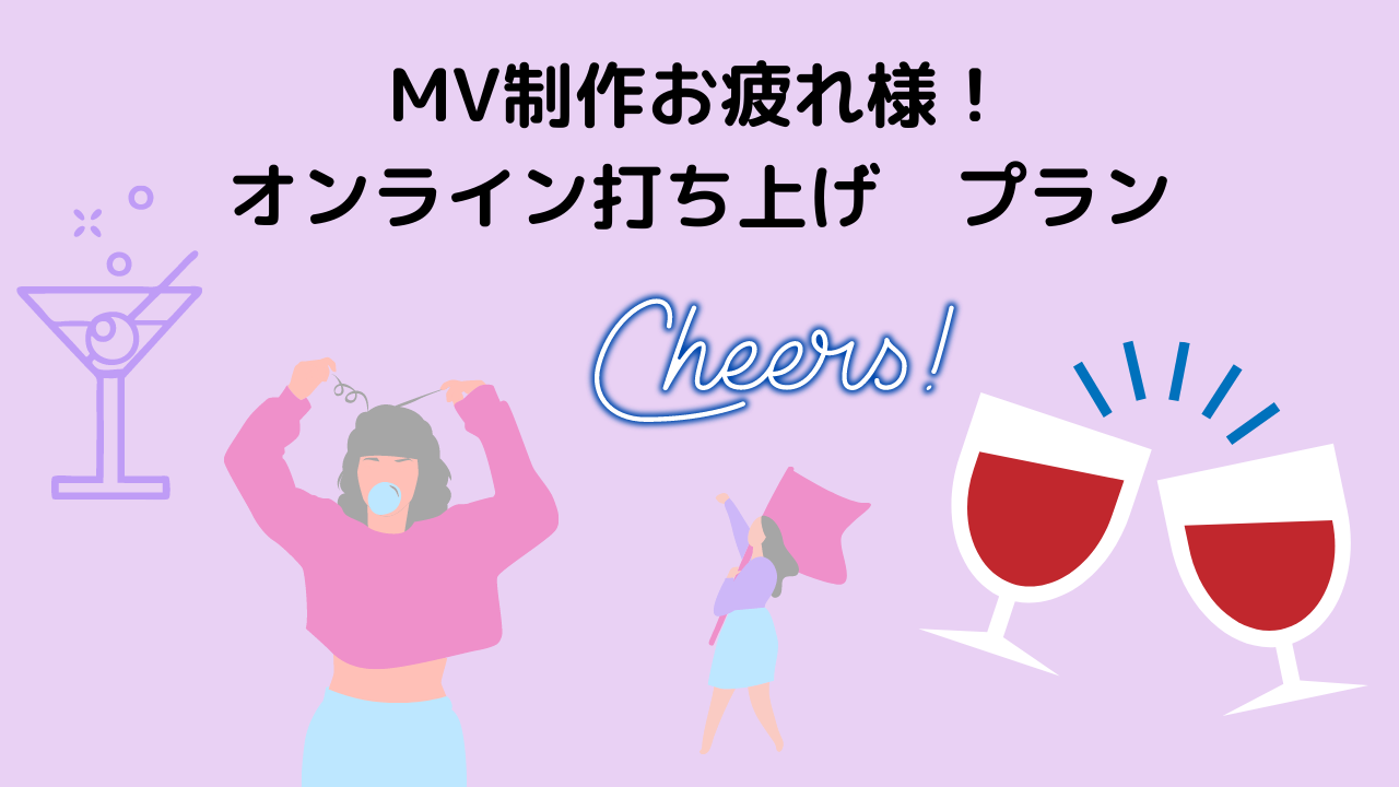 <MV制作お疲れ様!オンライン打ち上げ プラン>