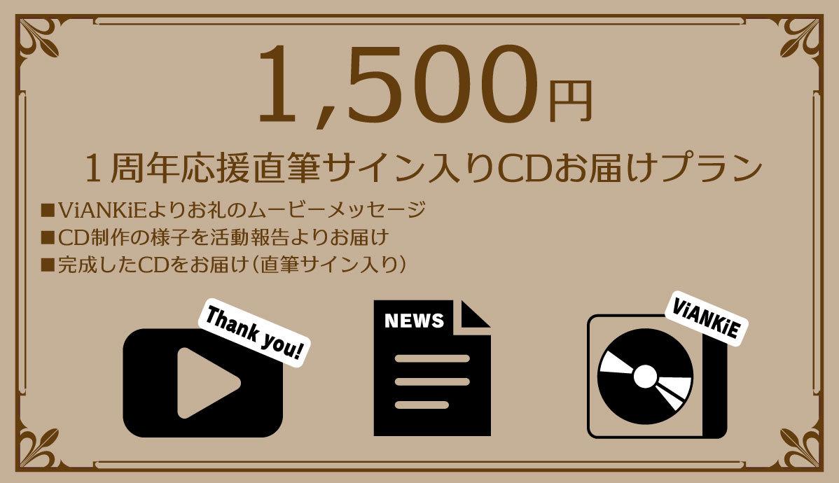 <1周年応援直筆サイン入りCDお届けプラン>