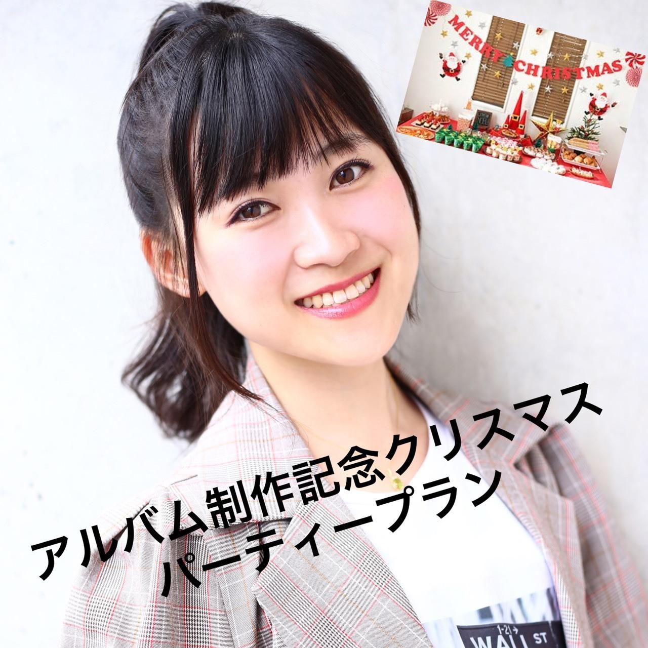 <アルバム制作記念クリスマスパーティプラン>限定5名