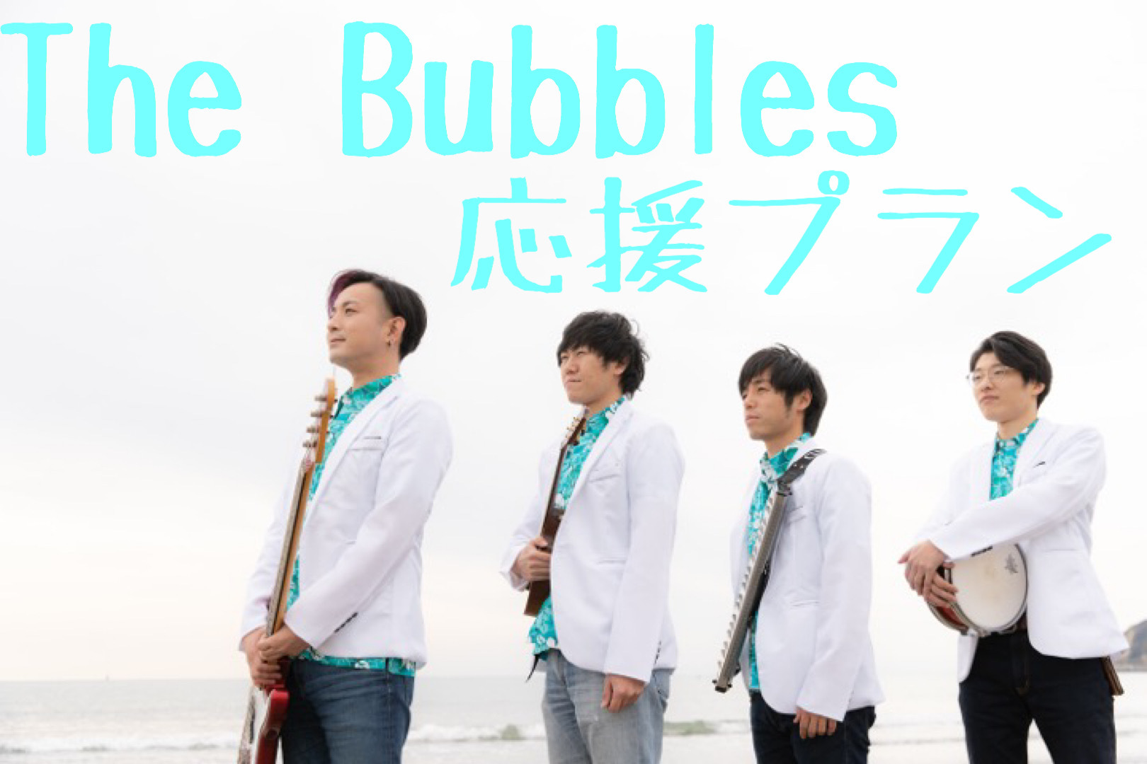 <The Bubbles応援 プラン>