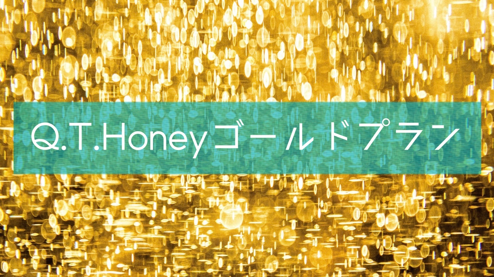 Q.T.Honey ゴールドプラン